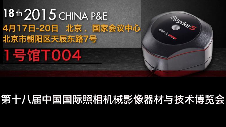 真色于心•好彩方现 Datacolor 即将出展 2015 China P&E