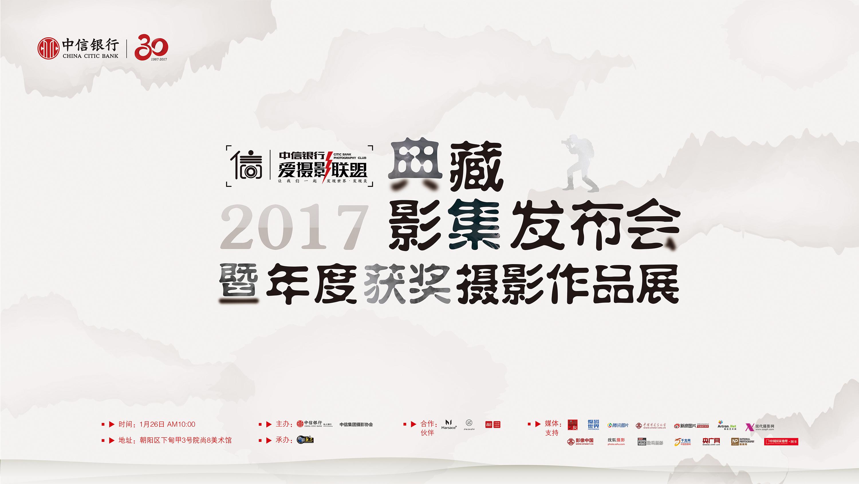 中信银行爱摄影联盟 2017 典藏影集发布 获奖作品展览至 2 月 8 日