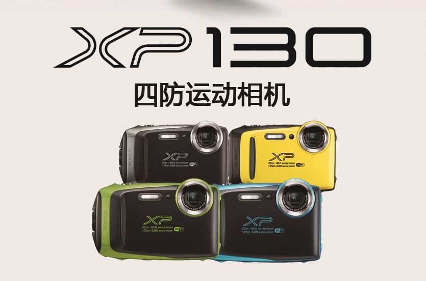 """富士胶片推出全新""""FinePix XP130""""运动数码相机"""