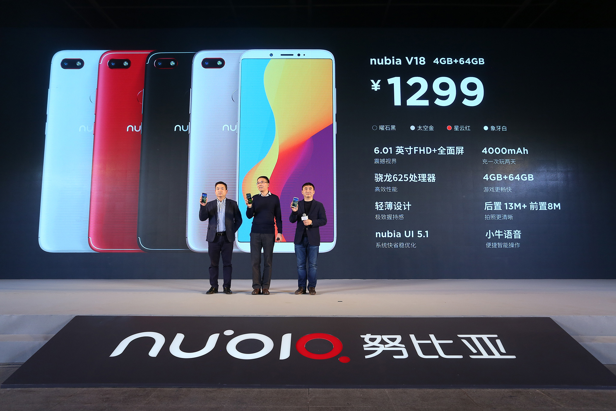 努比亚 V18 全新亮相,6 吋全面屏千元长续航 1299 元