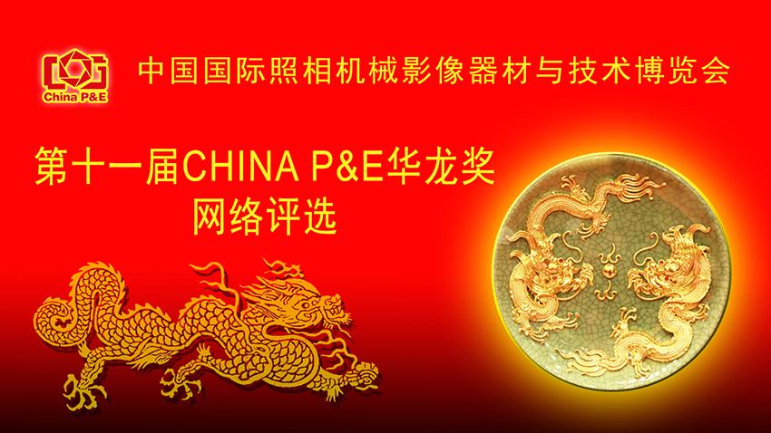 2018 CHINA P&E 展 / 第十一届华龙奖产品网络评选现已开始!
