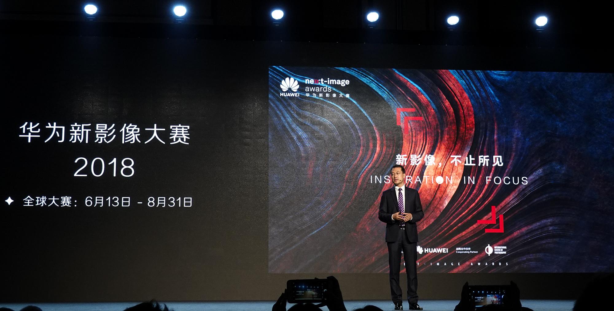 2018 华为新影像大赛启动,专访华为手机产品线副总裁李昌竹