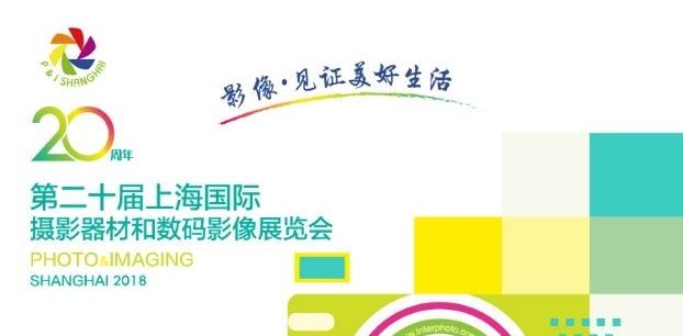 【活动预告】学技巧,赏器材——尽在 7 月 P&I SHANGHAI 2018