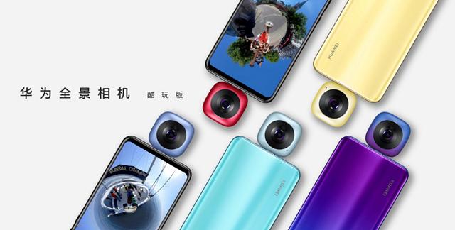 nova3 系列重磅发布 华为 2018 手机全球发货突破 1 亿台
