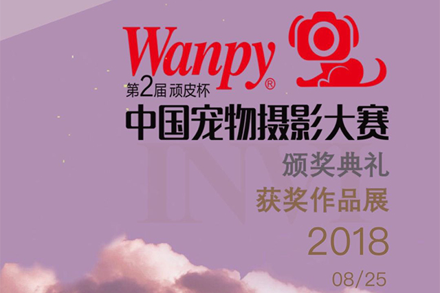 """""""Wanpy 顽皮杯"""" 中国宠物摄影大赛颁奖典礼即将开幕,您的邀请函请注意查收!"""