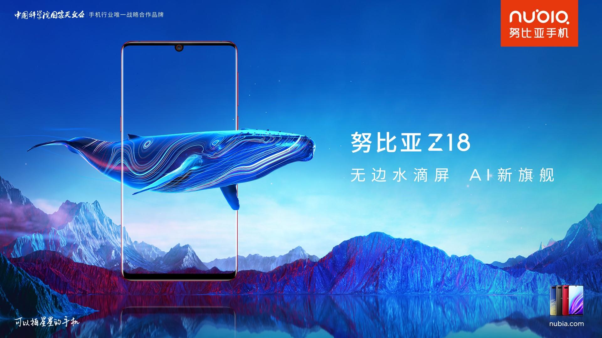 努比亚旗舰手机 Z18 正式发布