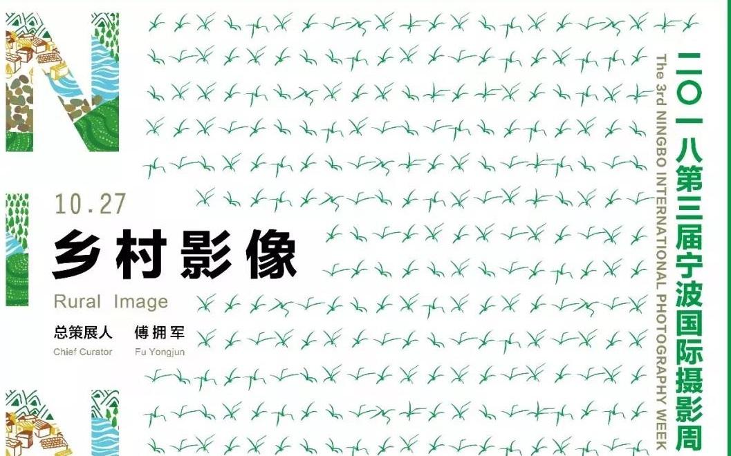 官宣 | 第三届宁波国际摄影周展览单元剧透