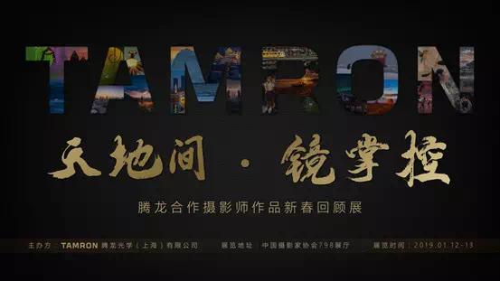 邀您赏鉴 天地间•镜掌控—腾龙合作摄影师新春回顾展