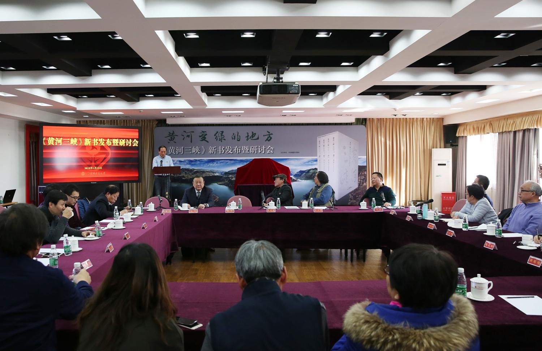 《黄河三峡》新书发布暨研讨会在京举行
