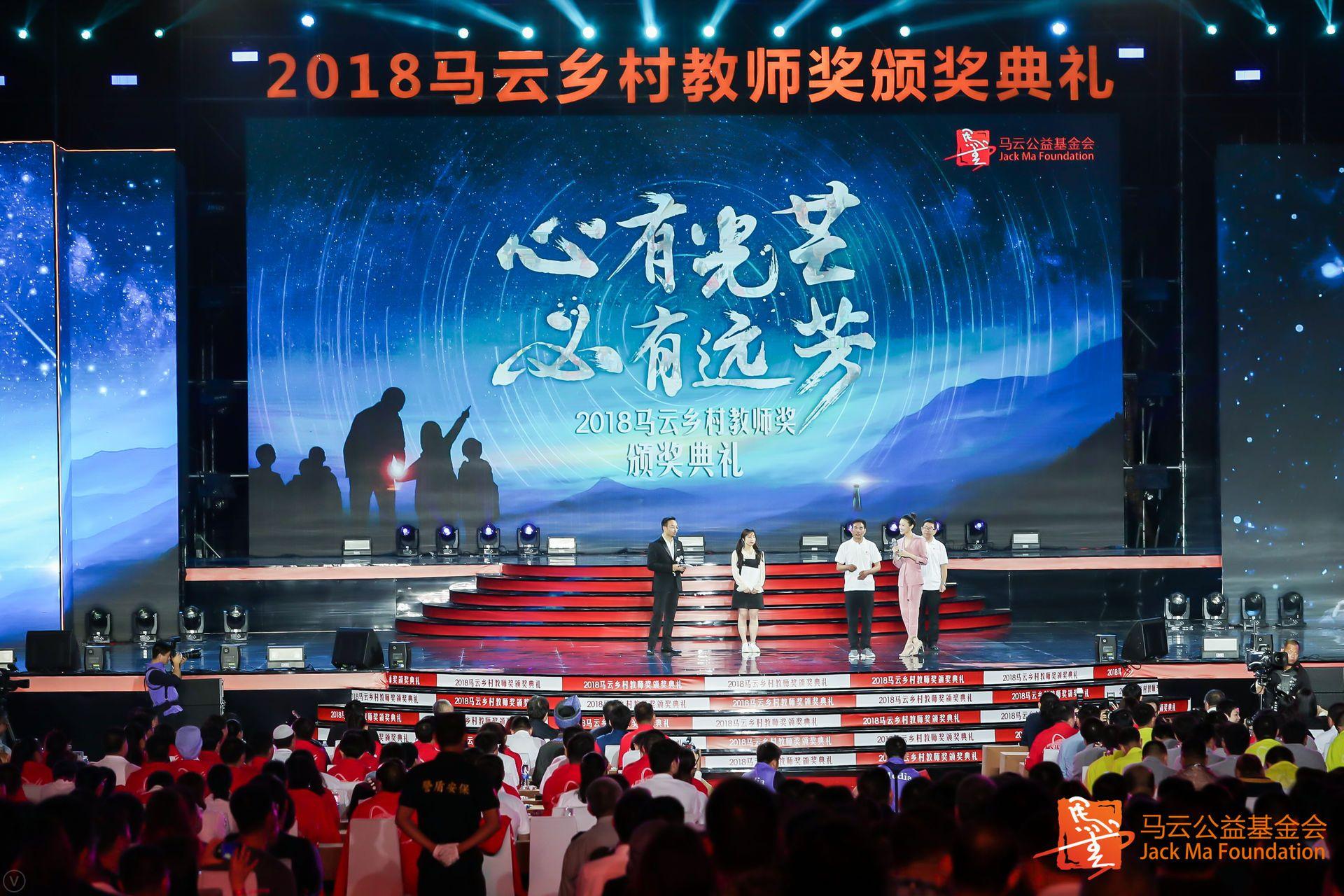 第四届马云乡村教师奖颁奖 百名乡村教师和马云重回课堂