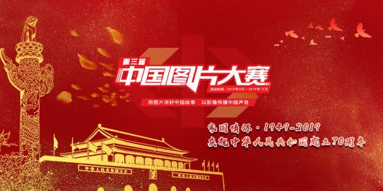 中国图片大赛