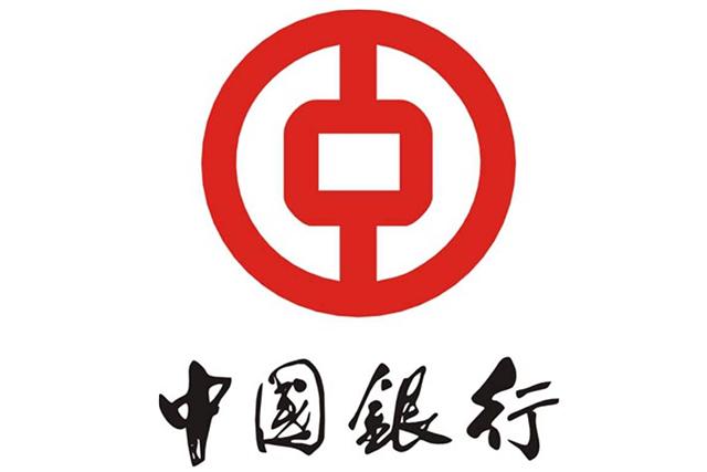 """中国银行:深度融入 """"一带一路"""" 推进人民币国际化业务"""