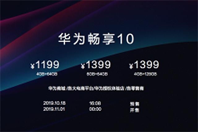 仅售 1199 元起,华为畅享 10 发布