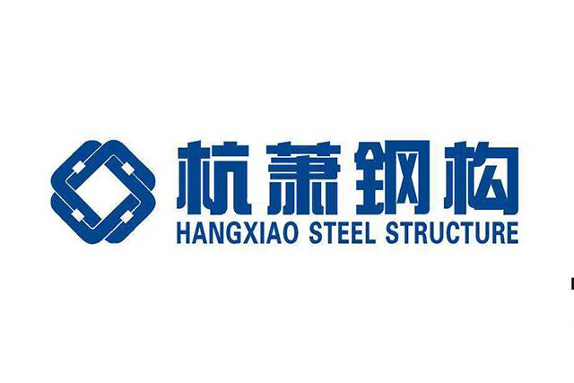 杭萧钢构:子公司获征迁安置费 4.7 亿,将为公司带来收益