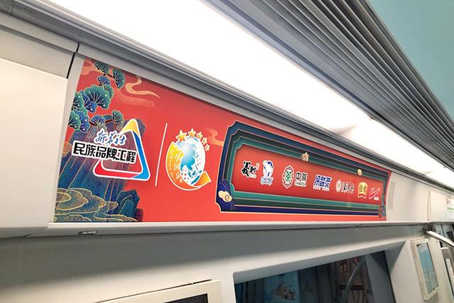 """新华社民族品牌工程 """"中华老字号"""" 专列今起在北京地铁一号线开行"""