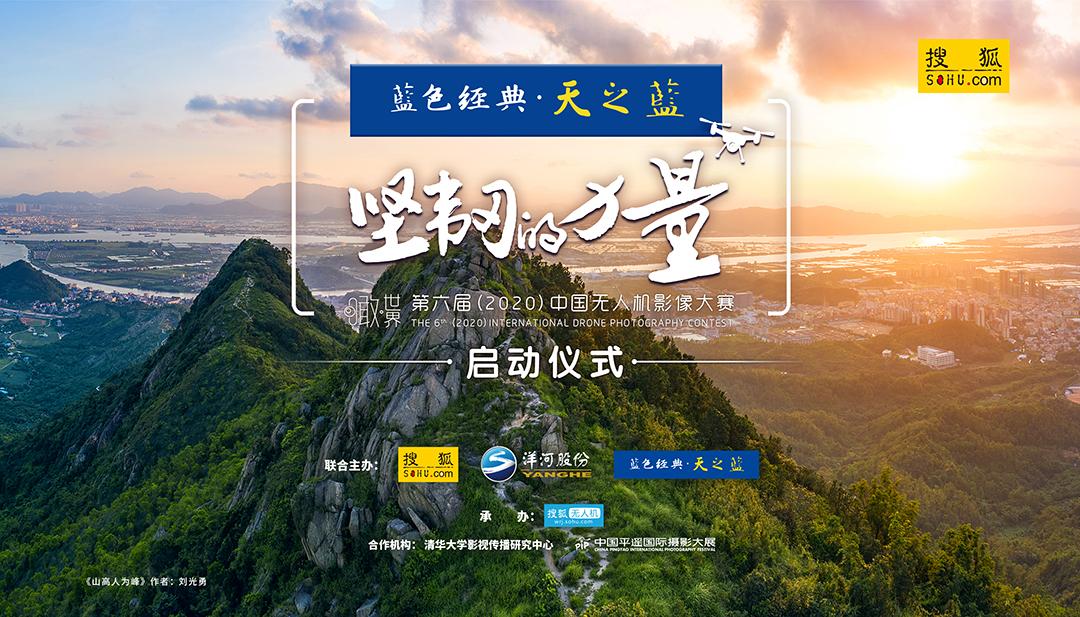 """""""坚韧的力量"""" 瞰世界——第六届中国无人机影像大赛开始报名"""