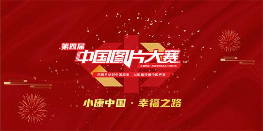 中国图片大赛广告