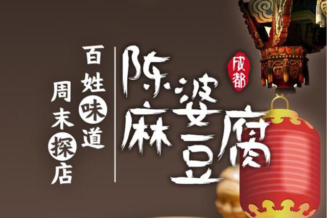"""新华社 """"快看生活"""" 探店成都陈麻婆豆腐,尝百年名肴,品川味生活"""