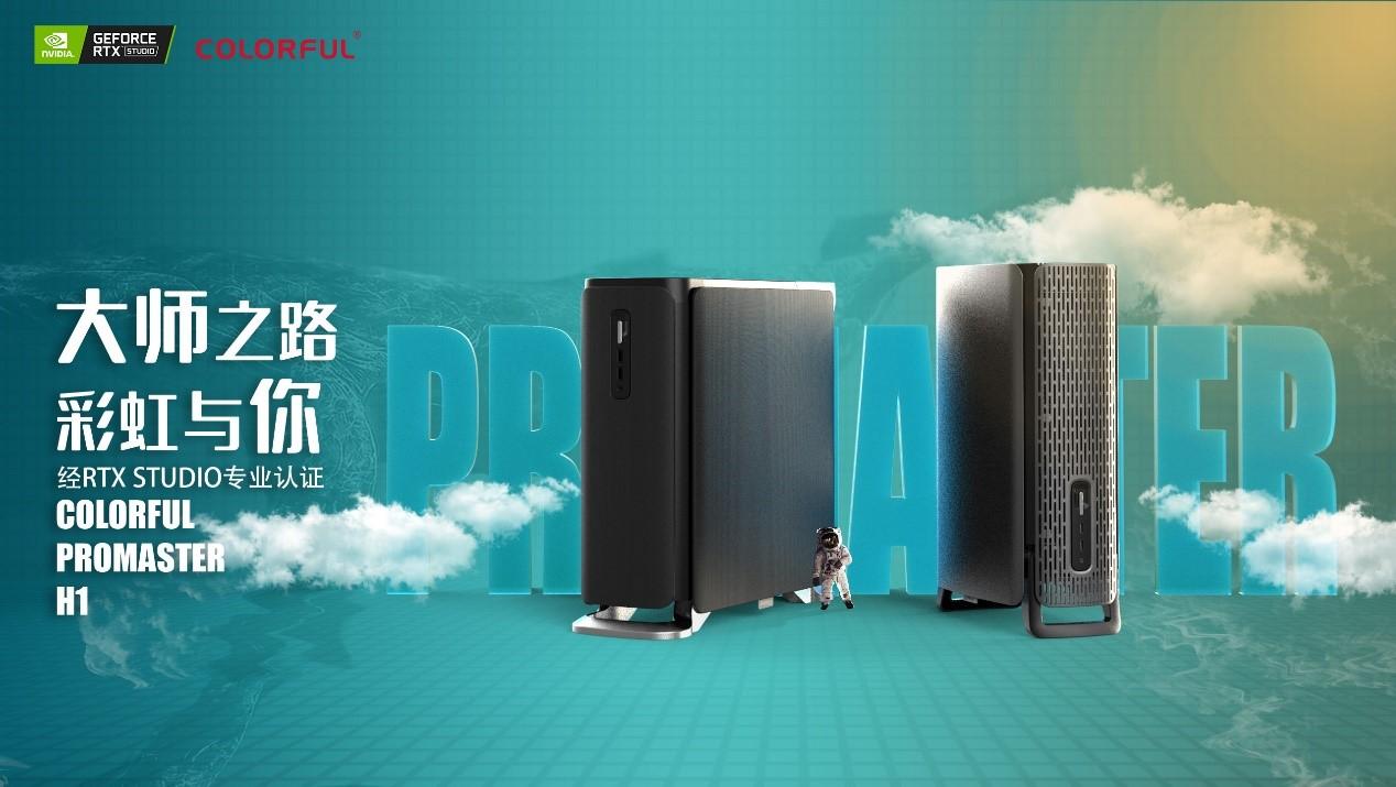 国内首批 NVIDIA RTX Studio 认证 七彩虹首款设计师电脑 ProMaster H1 惊艳亮相