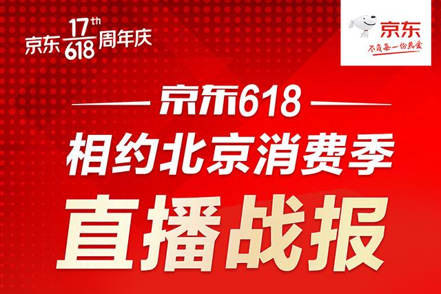 北京消费季首场直播战报出炉!名嘴联手京东直播 3 小时破 13.9 亿!