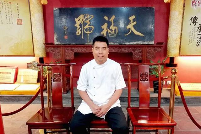 天福号传人宋子军:传百年酱艺,扬中华味道