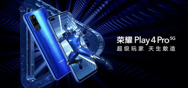 麒麟 990+4000 万像素,荣耀发布 Play4 系列 5G 手机