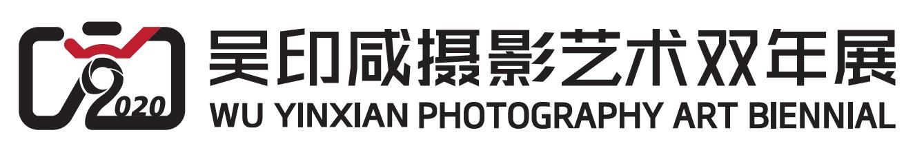 第二届吴印咸摄影艺术双年展 暨纪念吴印咸诞辰 120 周年新闻发布会在京举行