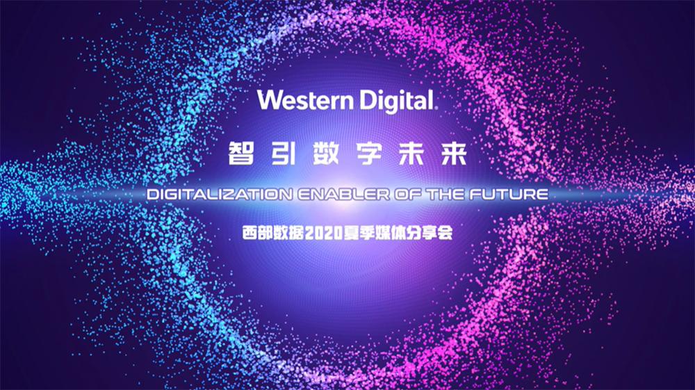 智引数字未来 | 西部数据举办 2020 夏季线上媒体分享会