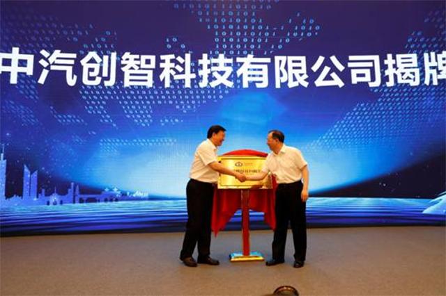中汽创智成立暨基地项目在南京启动,东风公司为中国汽车业转型升级添能聚力