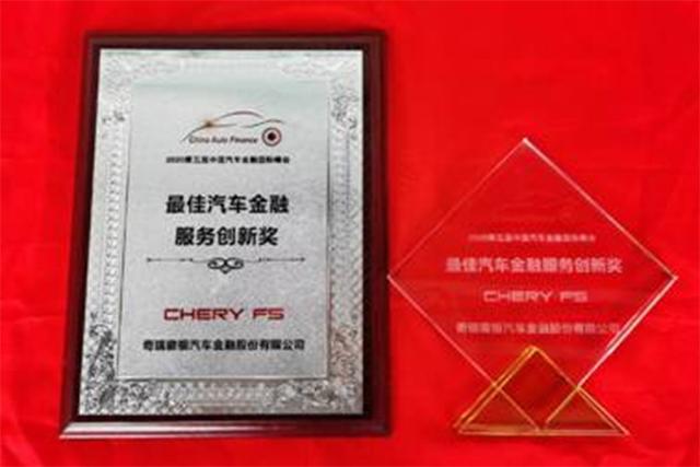 """奇瑞金融荣获汽车金融国际峰会 """"金鼎奖"""""""