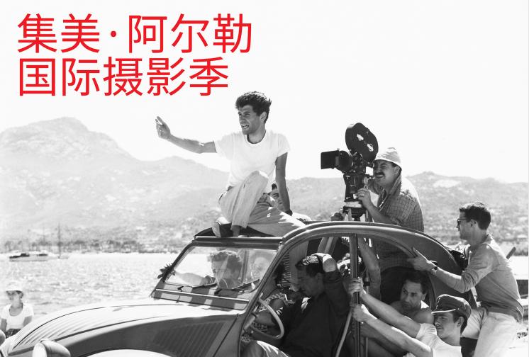 第六届集美·阿尔勒国际摄影季展览项目全揭晓