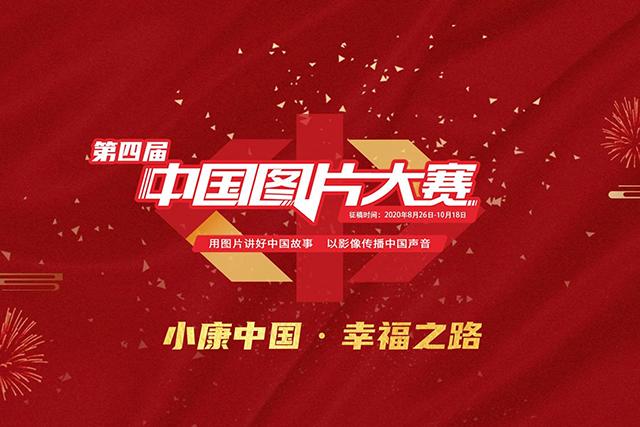 小康中国·幸福之路|第四届中国图片大赛火热征集中
