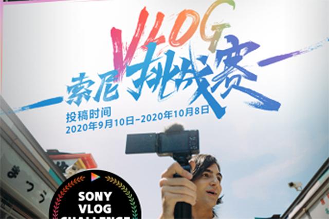 索尼 Vlog 挑战赛正式开启,ZV-1 奖品大礼等你来拿!