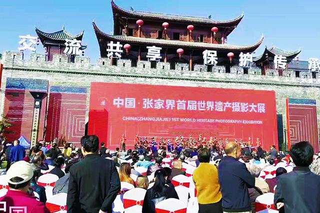 交流共享,保护传承:中国·张家界首届世界遗产摄影大展在湖南张家界开幕
