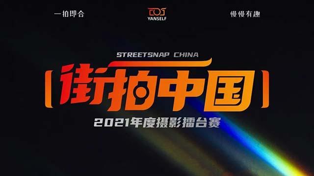"""""""街拍中国"""" 2021 年摄影赛事评委阵容公布"""