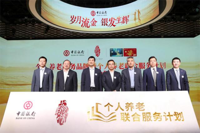 """中国银行发布 """"个人养老联合服务计划"""" 及 """"岁悦长情"""" 个人养老服务品牌"""