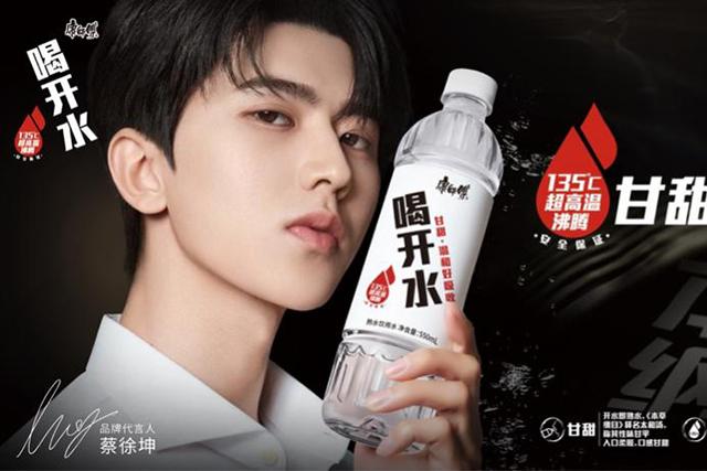 水饮市场沸腾了!康师傅喝开水官宣代言人蔡徐坤