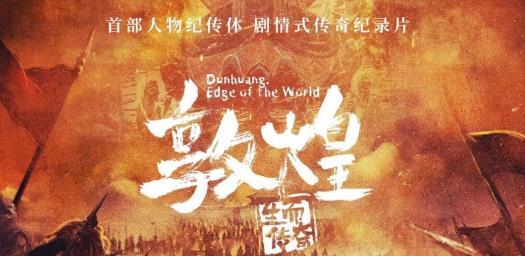 冯小刚首次配音历史纪录片 腾讯视频《敦煌:生而传奇》定档 3 月 25 日