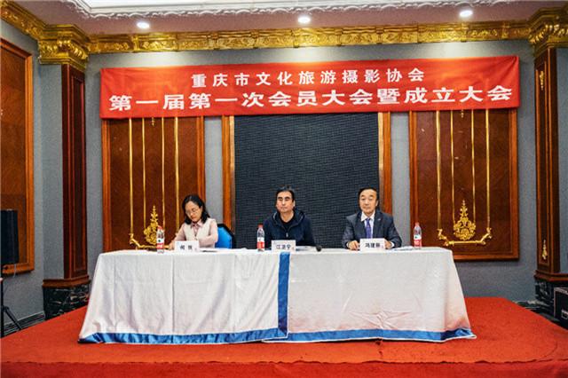 重庆市文化旅游摄影协会第一届一次会员大会暨成立大会成功召开