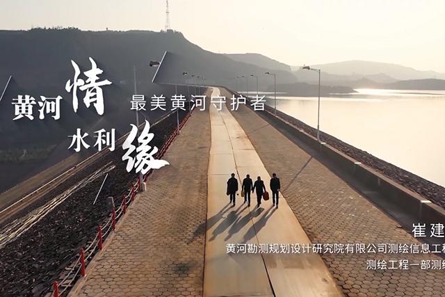 """今世有缘 相伴黄河——""""最美黄河守护者"""""""