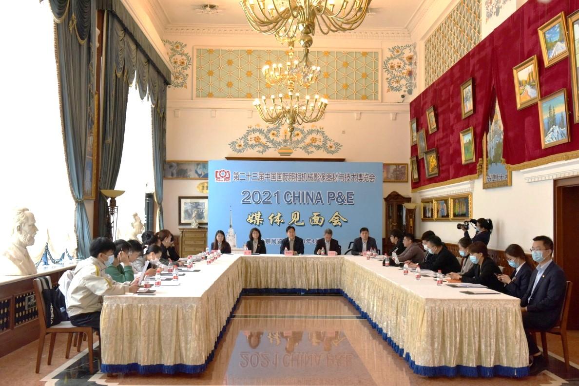 第 23 届中国国际照相机械影像器材与技术博览会召开媒体见面会