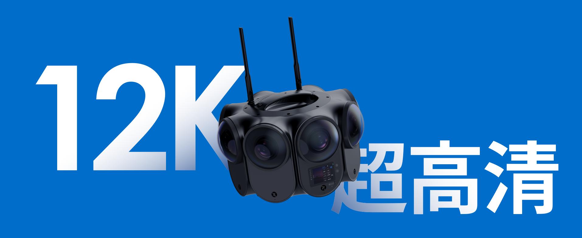 看到科技发布 12K 3D 影视级 VR 摄影机 Kandao Obsidian Pro