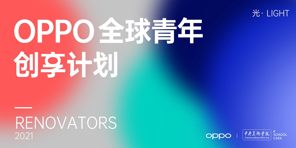 OPPO 全球青年创享计划 Renovators 第三季正式启动