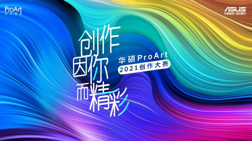 华硕 ProArt2021 创作大赛火热报名!17 万元大奖等你来拿