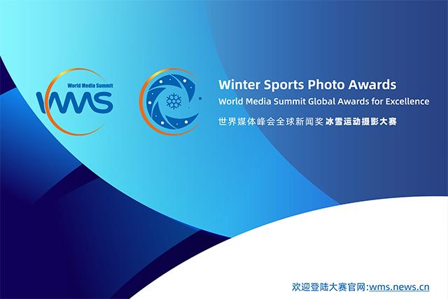 征稿启事   世界媒体峰会全球新闻奖冰雪运动摄影大赛邀您参加!