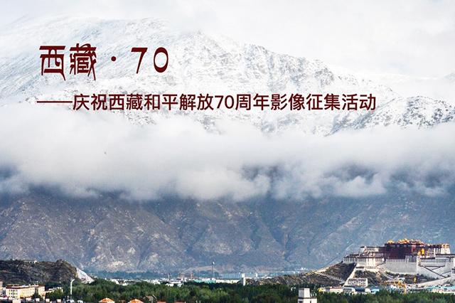 西藏·70——庆祝西藏和平解放 70 周年影像活动征稿启事