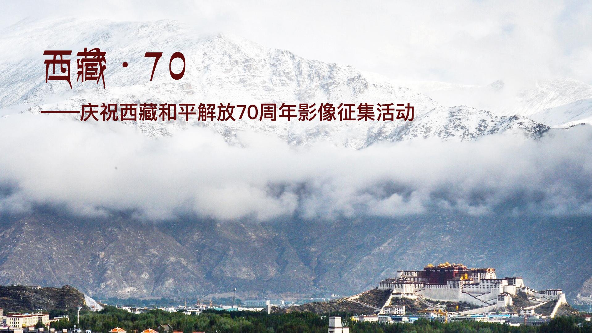 西藏影展征稿