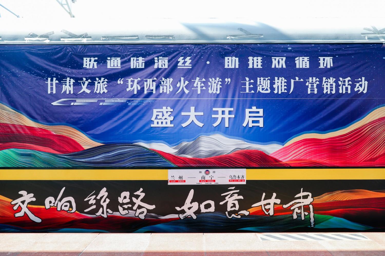 """甘肃文旅 """"环西部火车游"""" 主题推广营销活动入选 2020 年全国旅游宣传推广典型案例"""