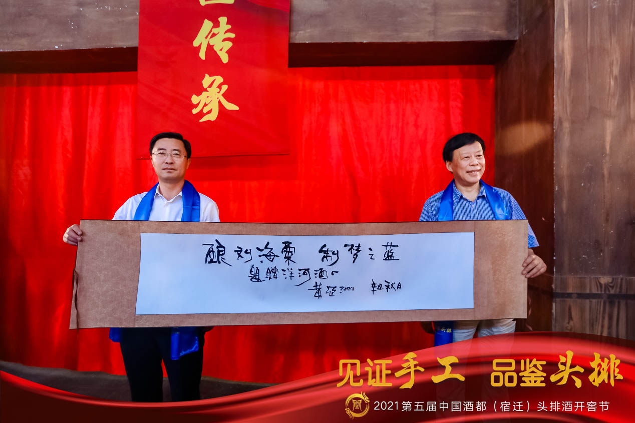 见证手工 品鉴头排,2021 中国酒都(宿迁)头排酒开窖节盛大启幕