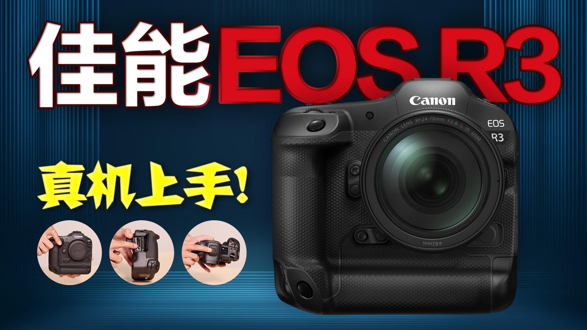 佳能 EOS R3 的亮点,我们给您一个一个展开说